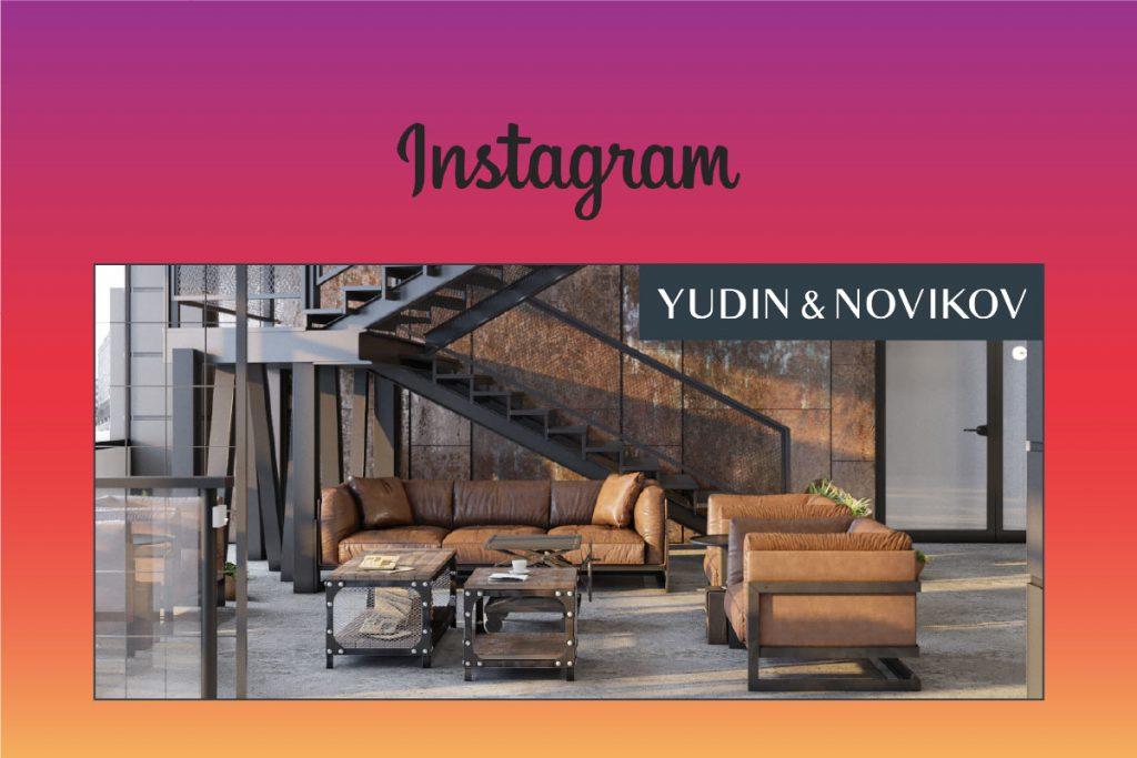 """Продвижение архитектурного бюро """"Юдин и Новиков"""" в Instagram"""
