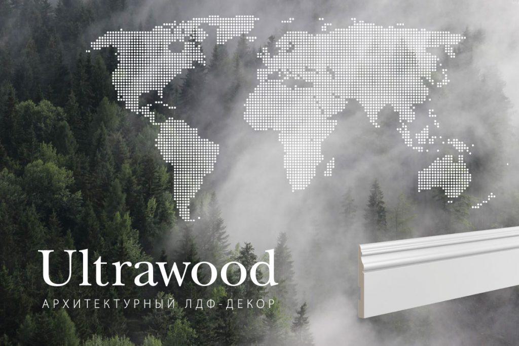 Разработка сайта-каталога ULTRAWOOD.EU