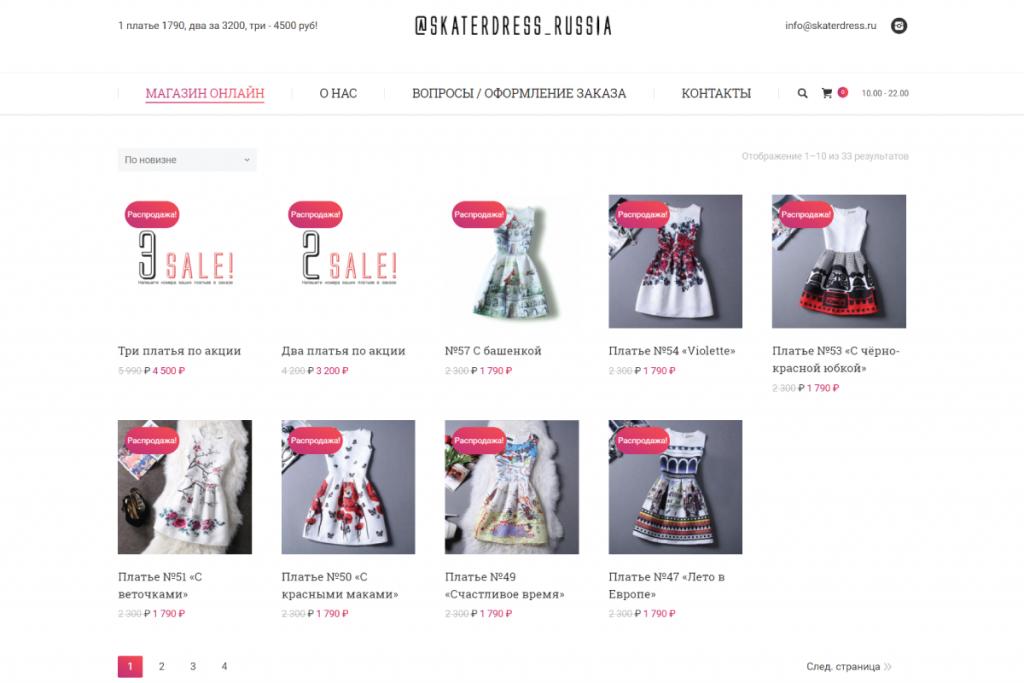 Разработка сайта-магазина платьев – skaterdress.ru