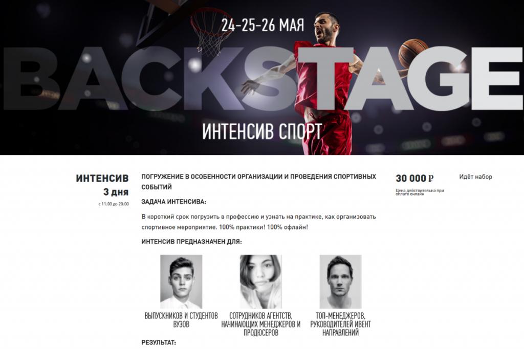 Разработка сайта академии BACKSTAGE MOSCOW – backstageacademy.ru